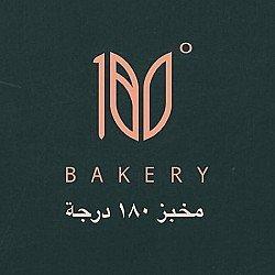 مخبز ١٨٠ درجة